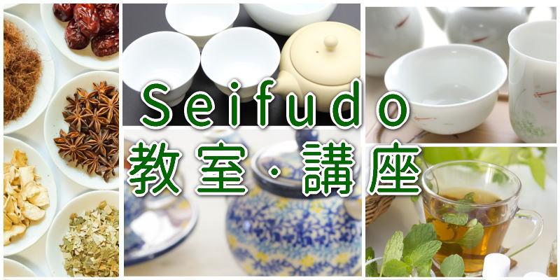 Seifudo教室・講座