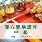 Seifudo 漢方薬膳講座 中級