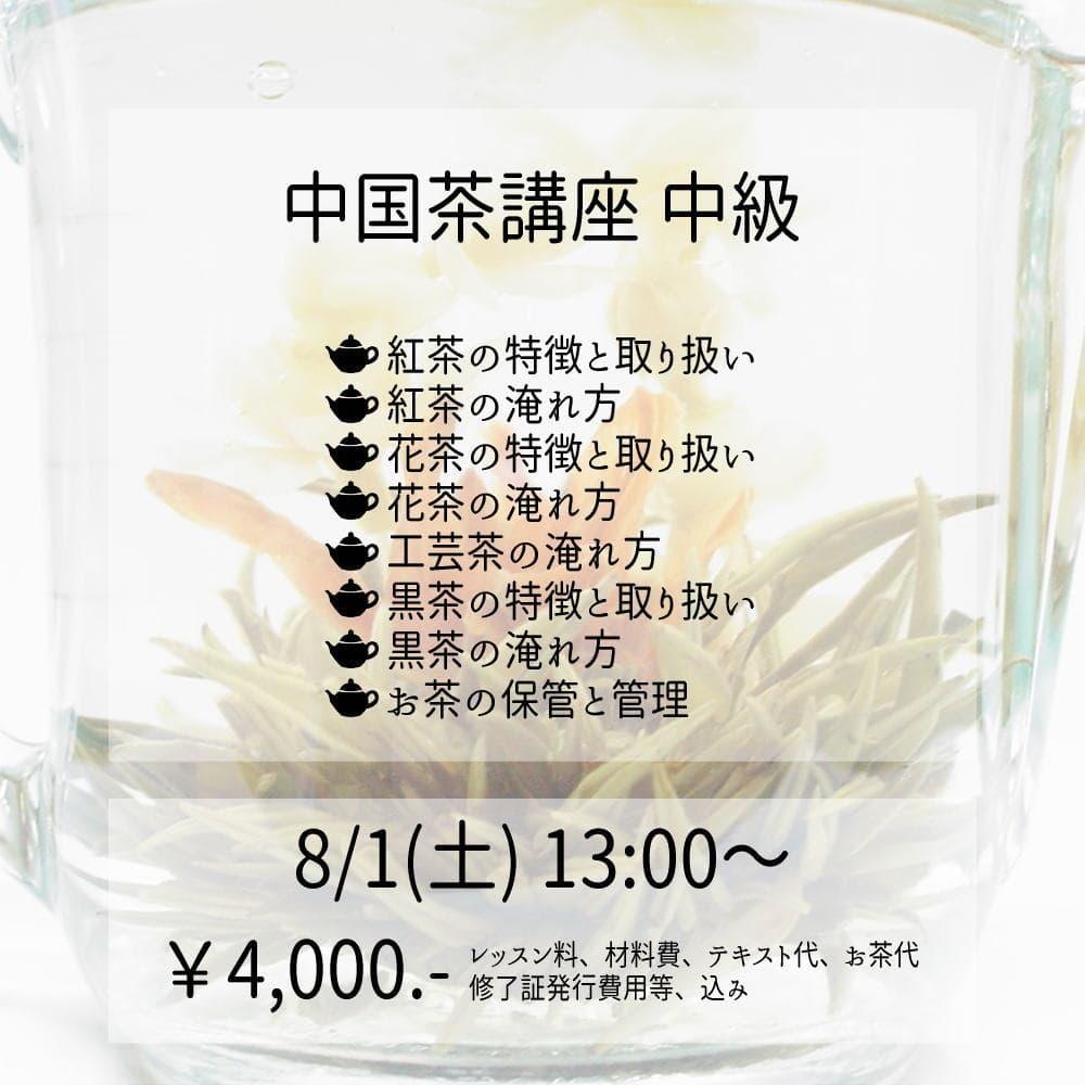 中国茶講座 中級