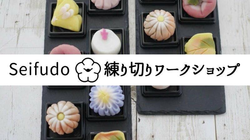 Seifudo 練り切りワークショップ~練り切り教室、練り切り講座、練り切りアート認定講師講座