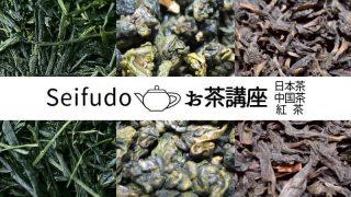 Seifudo お茶講座