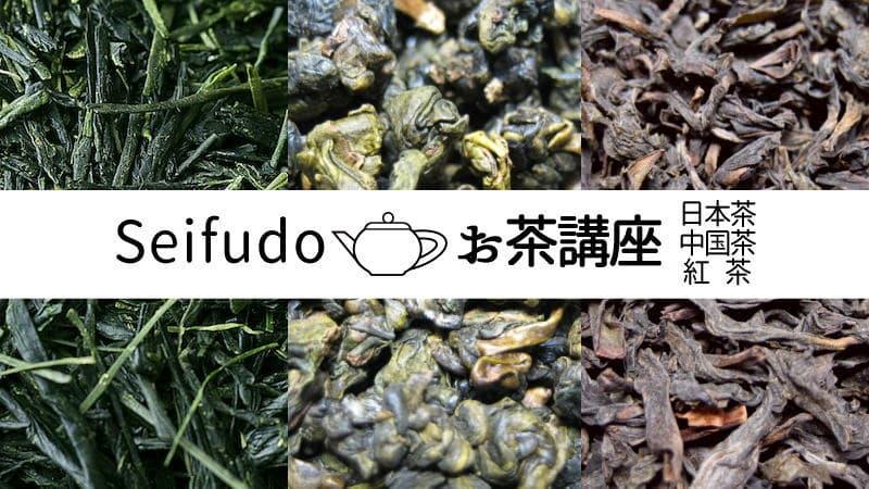 Seifudoお茶講座~日本茶講座、中国茶講座、紅茶講座