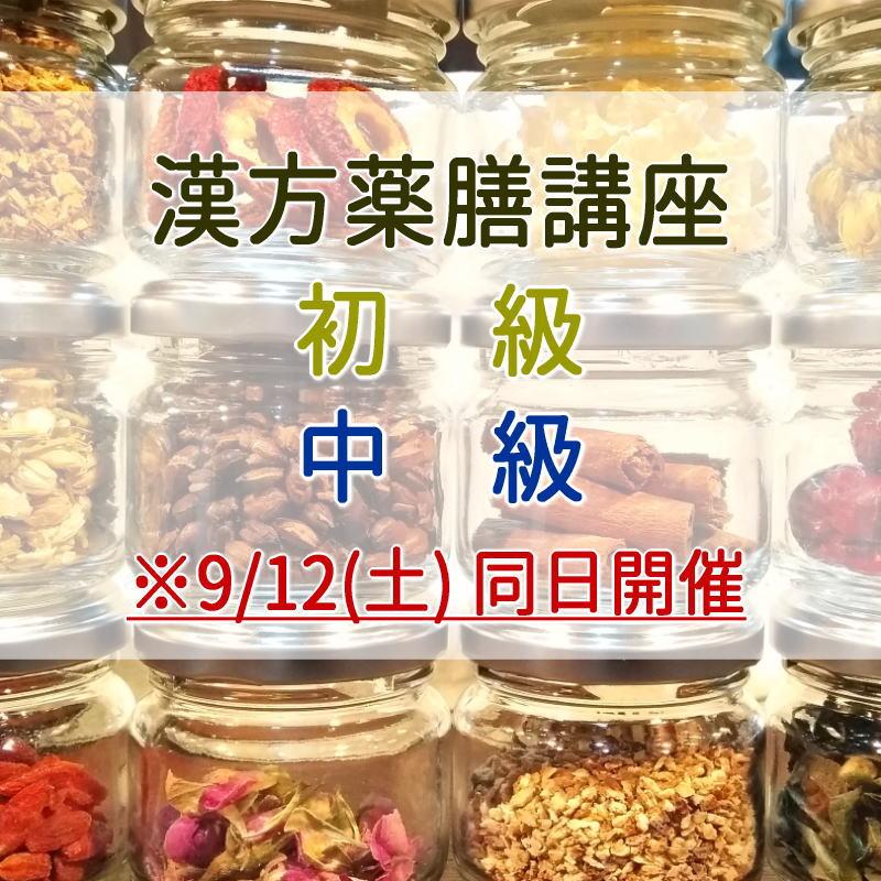Seifudo 漢方薬膳講座 初級・中級