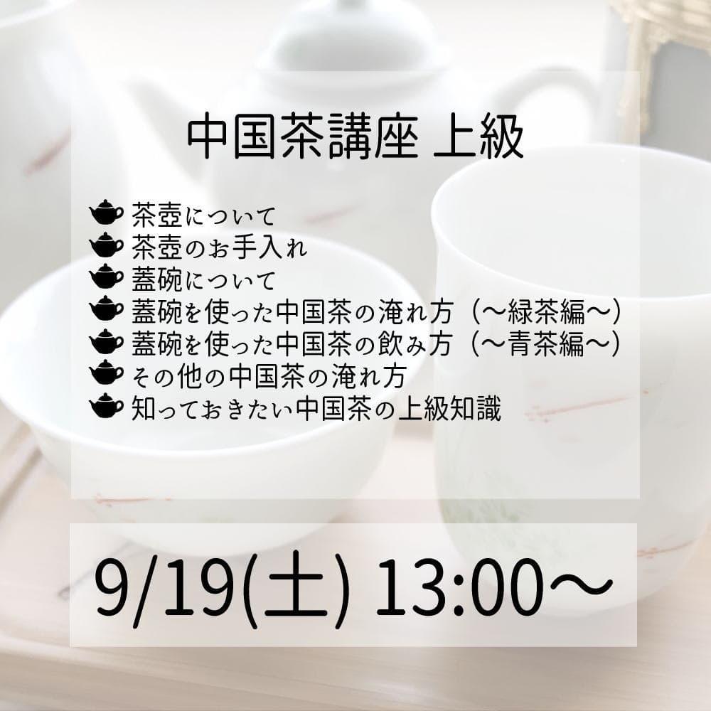 中国茶講座 上級