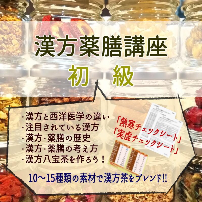 Seifudo 漢方薬膳講座 初級