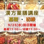 9/23(水) 漢方薬膳講座 基礎・初級 同日開催