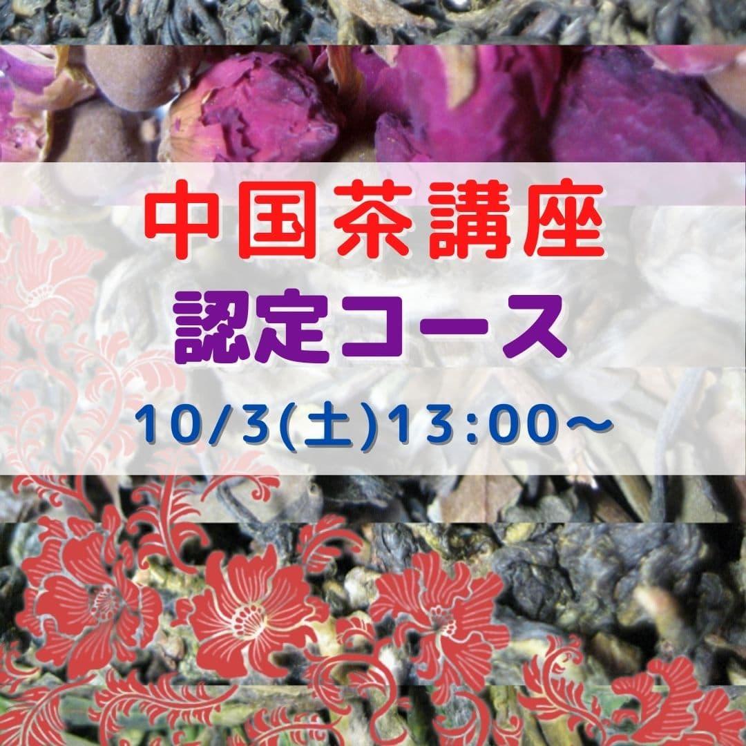 Seifudo 中国茶講座 認定コース
