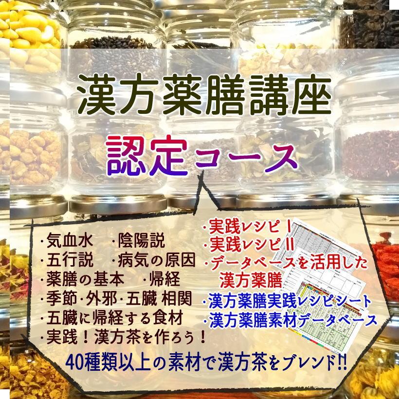 漢方薬膳講座 認定コース