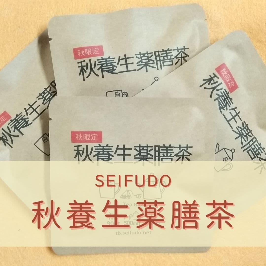 秋養生薬膳茶