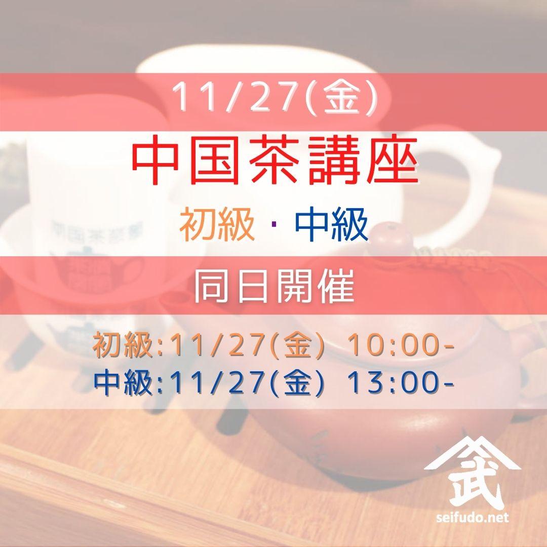【募集】11/27(金) 中国茶講座 初級・中級 開催
