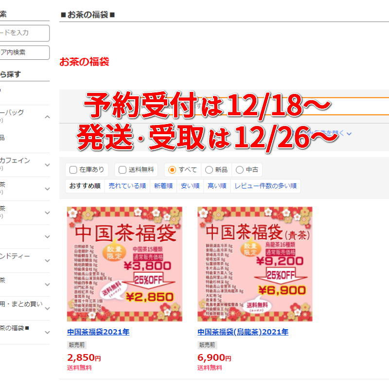 中国茶福袋は12/18より予約受付開始!