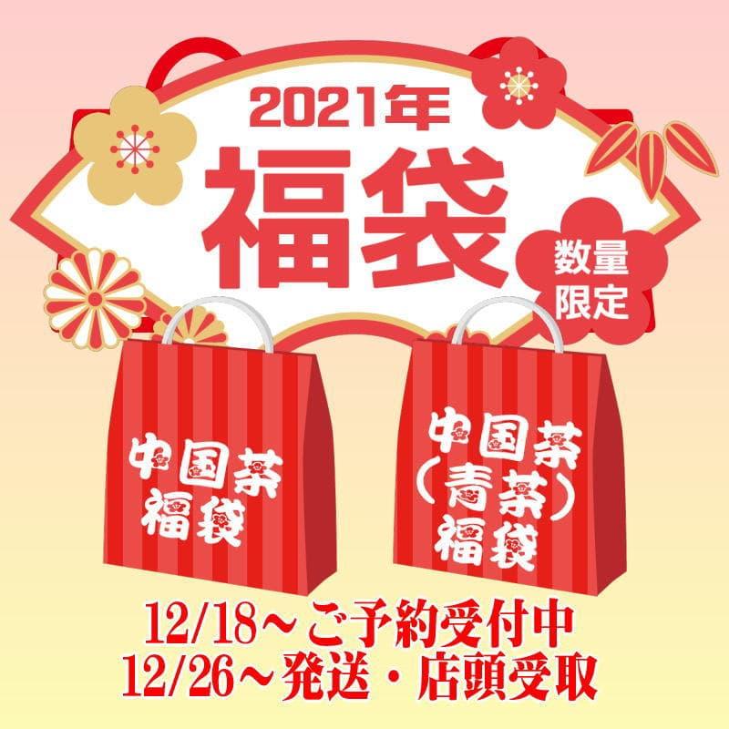 【中国茶福袋】2021年の中国茶福袋 予約受付中!!