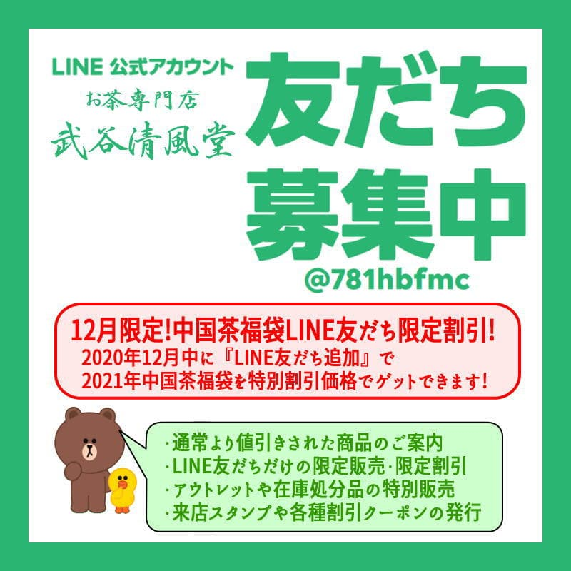 LINE友だち募集!武谷清風堂LINE公式アカウント