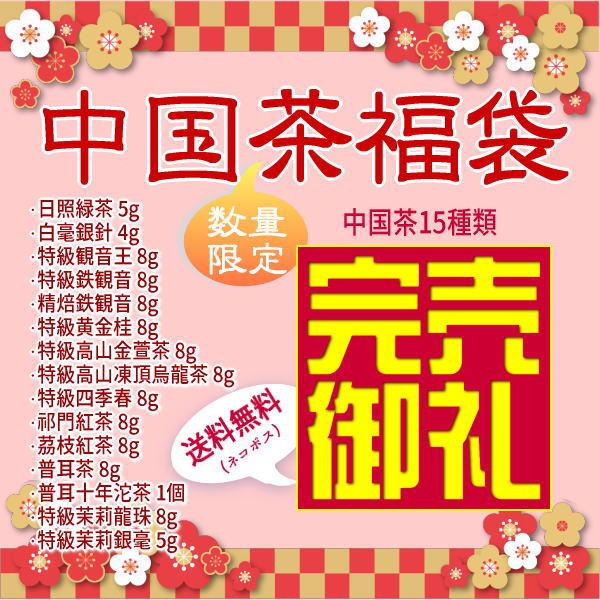 中国茶福袋