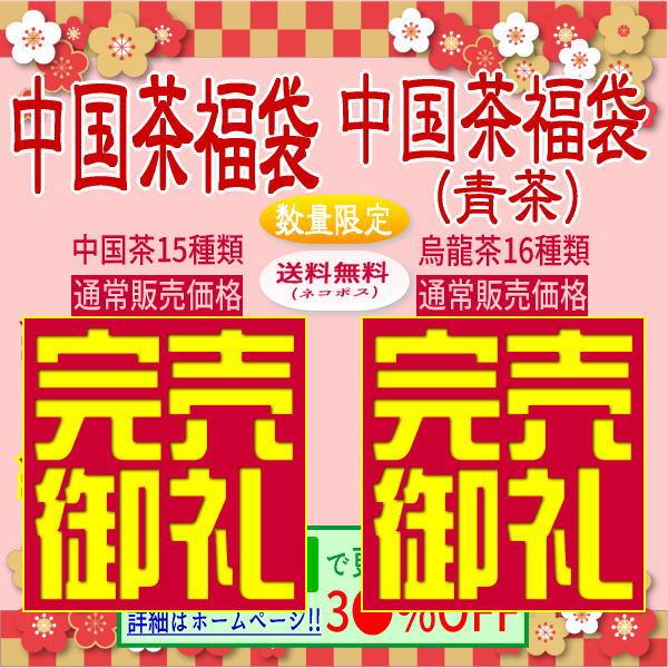 【完売御礼】2021年中国茶福袋2種類とも完売しました