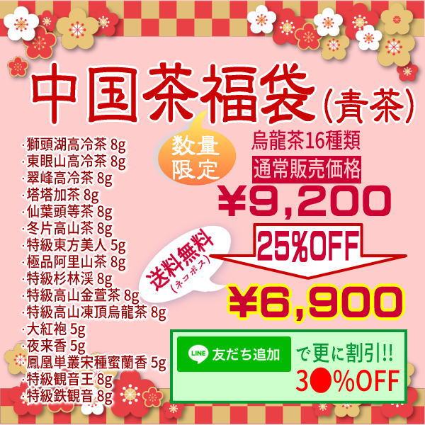 2021年中国茶福袋 令和3年中国茶福袋