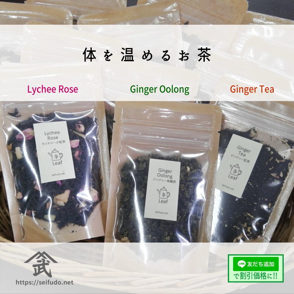 【人気!】体を温めるお茶+冬養生薬膳茶