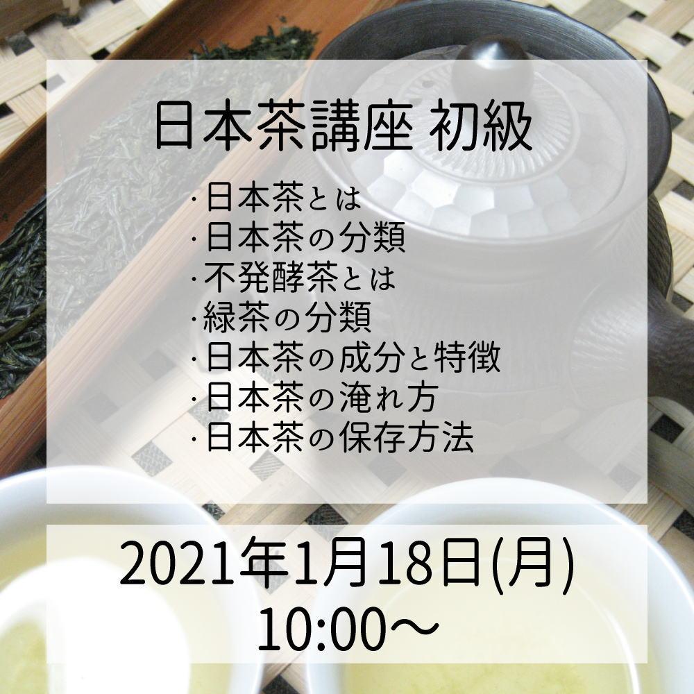日本茶講座 初級 開催