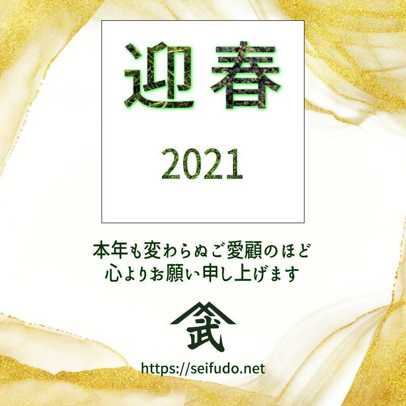 2021年新春 本年もよろしくお願いいたします。