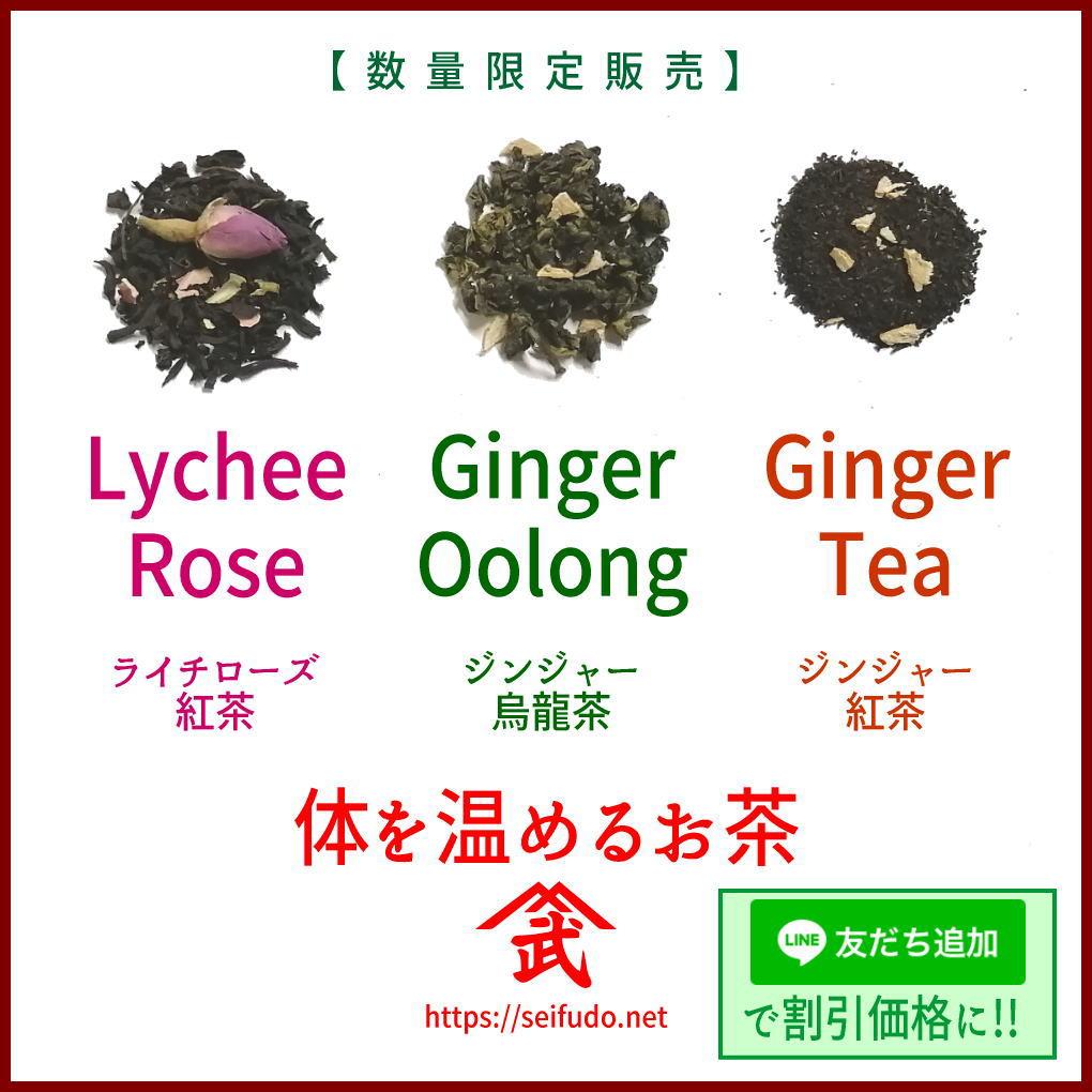 体を温めるお茶3種類