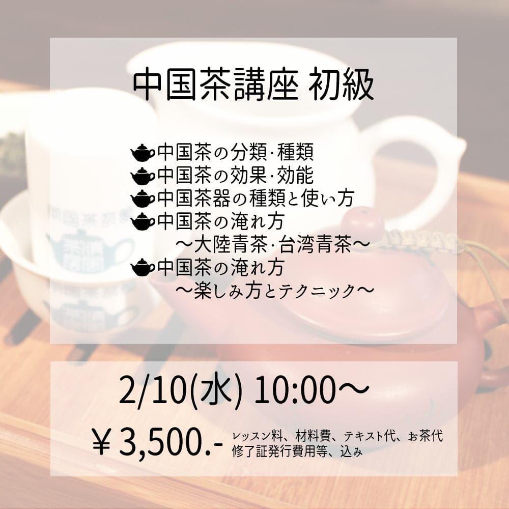 【募集】02/10(水) Seifudo 中国茶講座 初級 開催