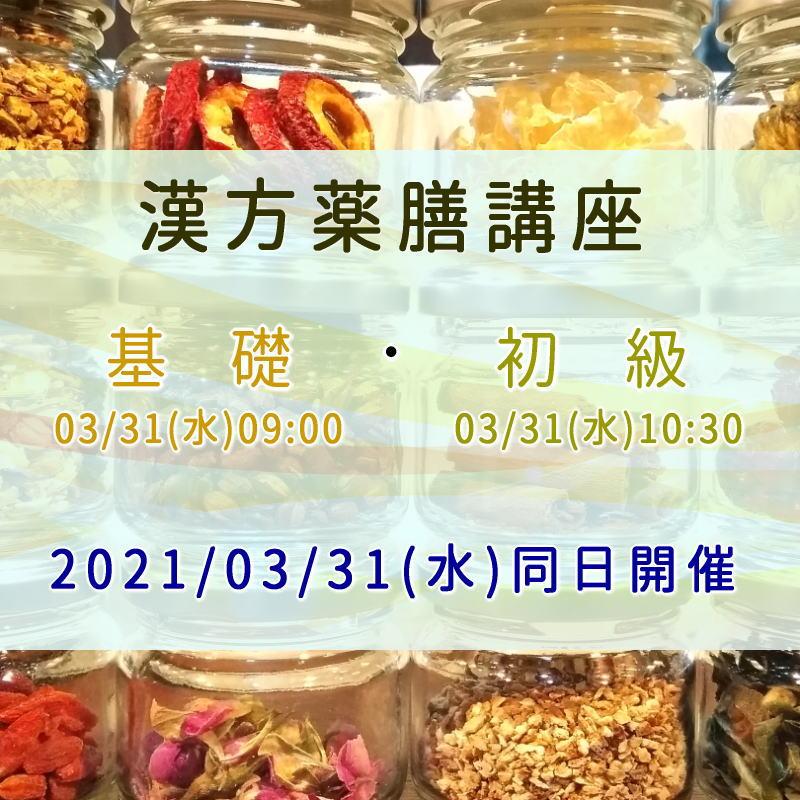 3/31(水)漢方薬膳講座 基礎・初級 同日開催