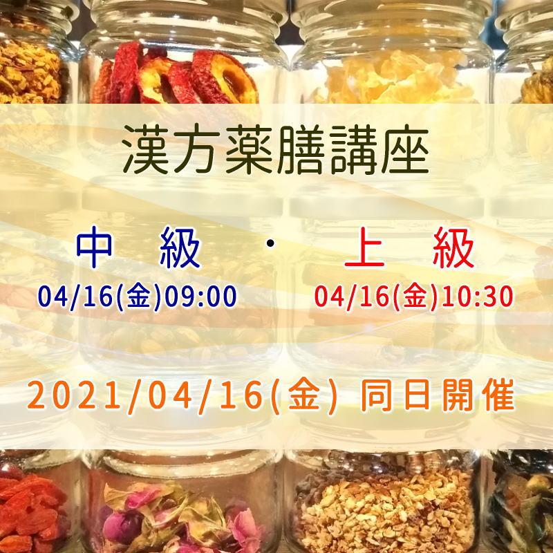 【募集】4/16(金) 漢方薬膳講座 中級・上級 同日開催