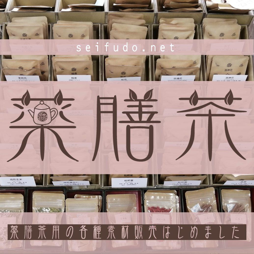 漢方素材、薬膳素材の販売