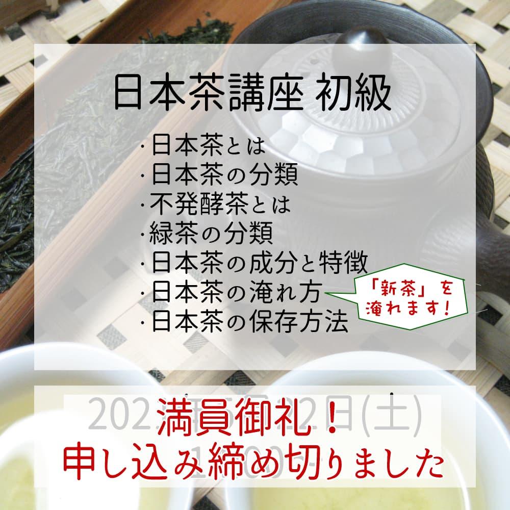 【満員御礼】5/22(土) 日本茶講座 初級 開催