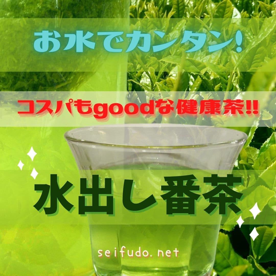 簡単!冷たい!美味しい!水出し番茶