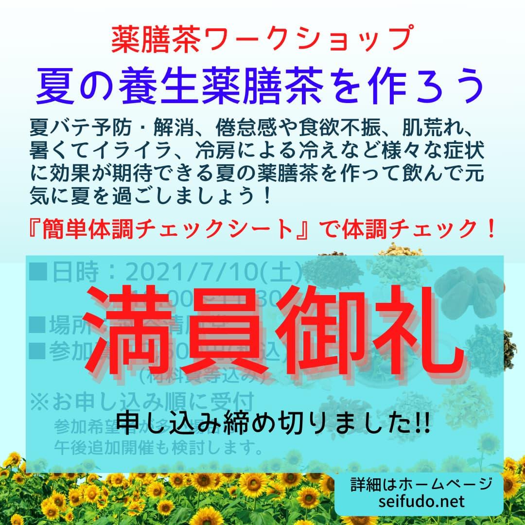【満員御礼】7/10(土) 薬膳茶ワークショップ~2021年夏