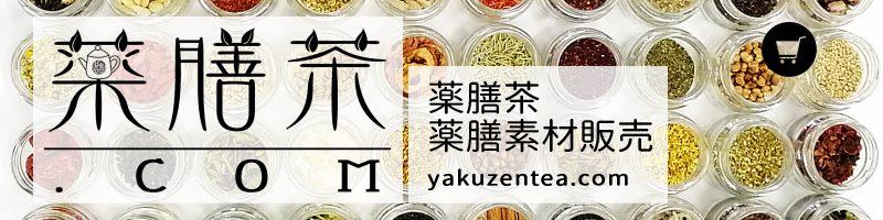 薬膳茶・薬膳素材販売~薬膳茶.com