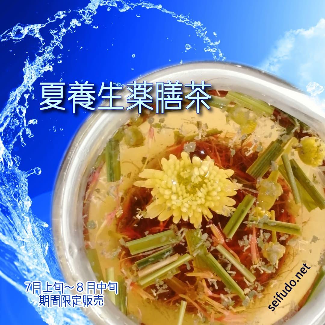 夏養生薬膳茶(2021年)