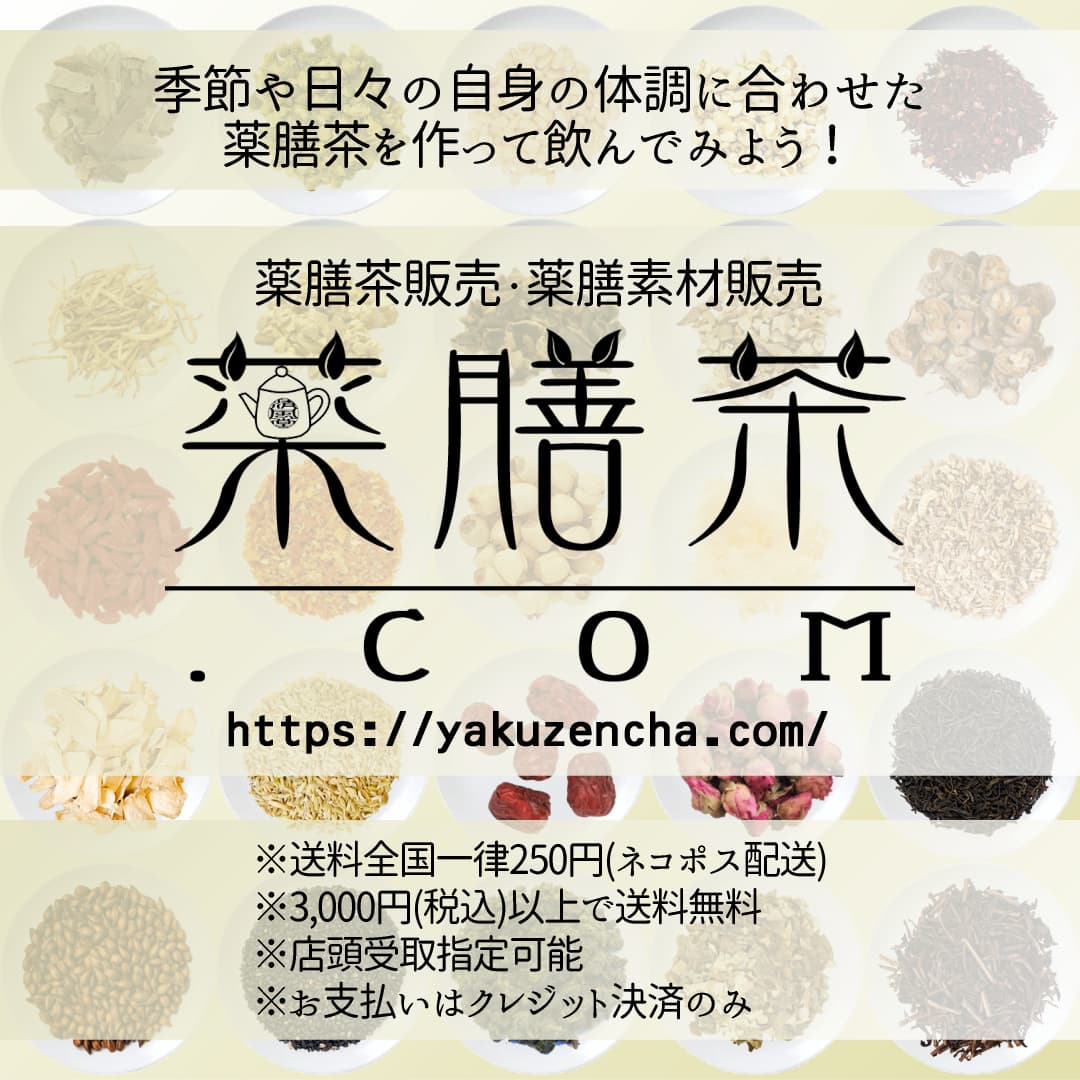薬膳茶販売・薬膳茶素材販売 薬膳茶.com