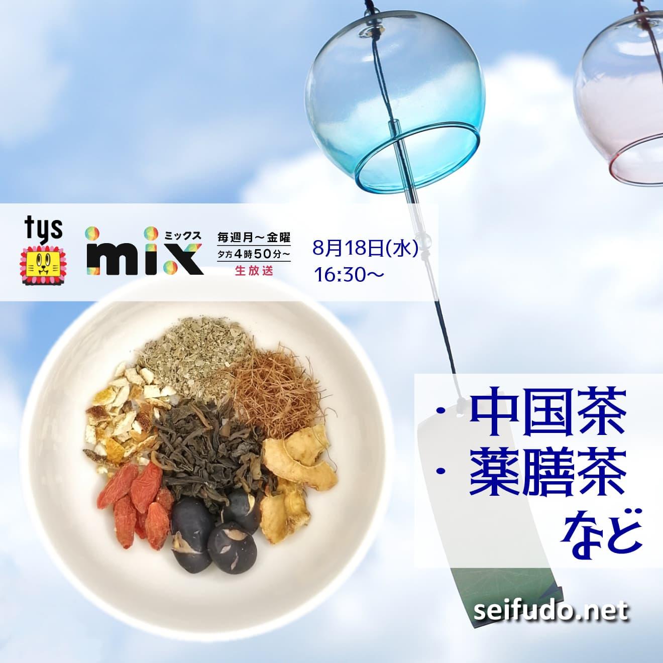 8/18(水) 薬膳茶テレビ放送