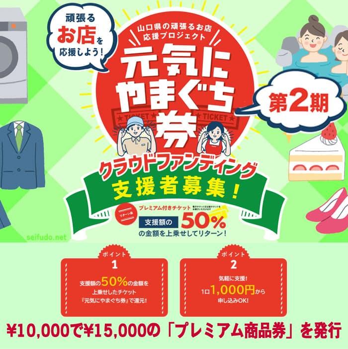 【募集】[第2期]50%プレミアム付き「元気にやまぐち券」支援者募集!