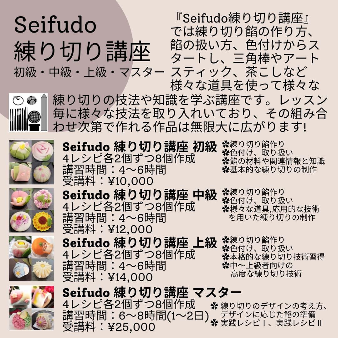 Seifudo 練り切り講座