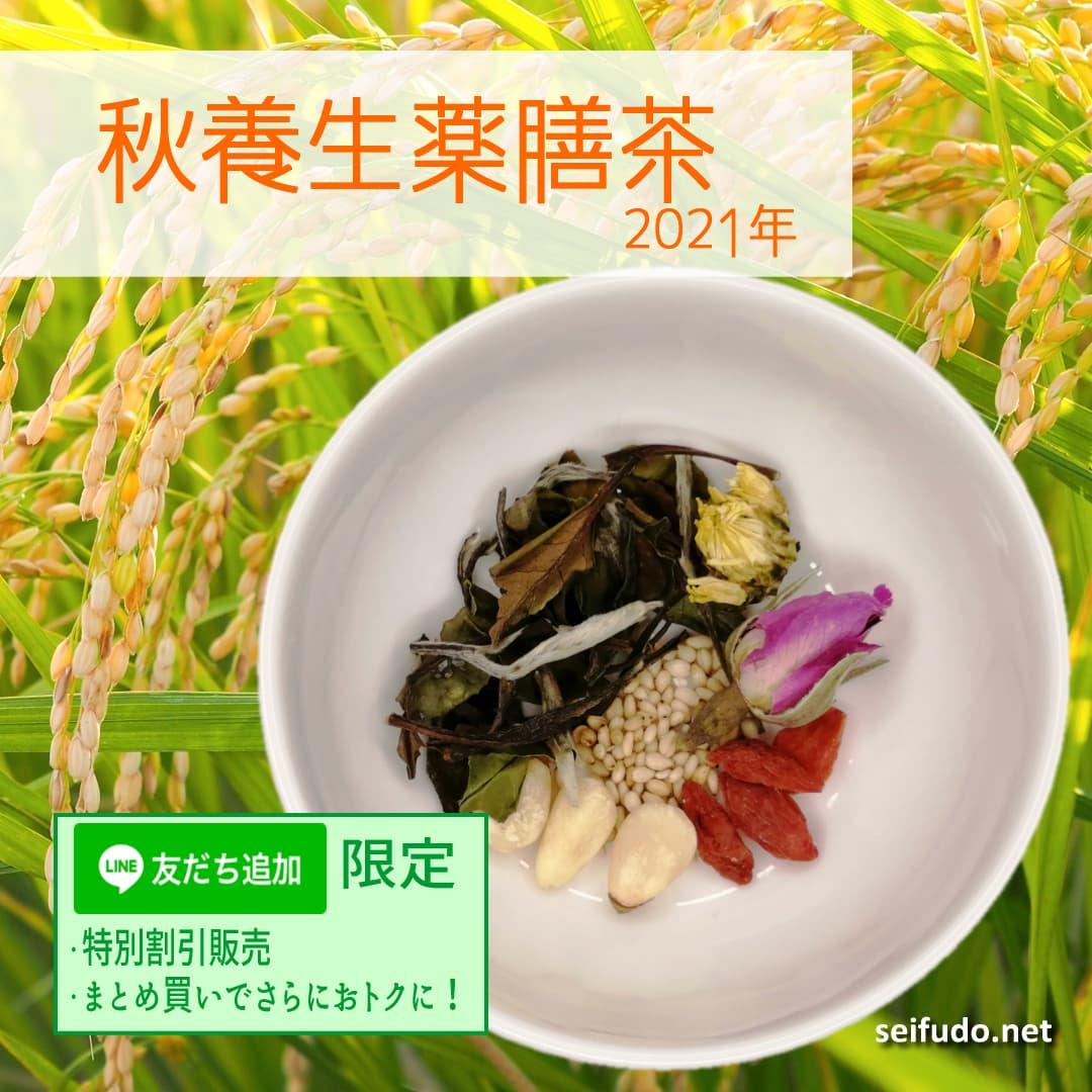 秋養生薬膳茶 2021年