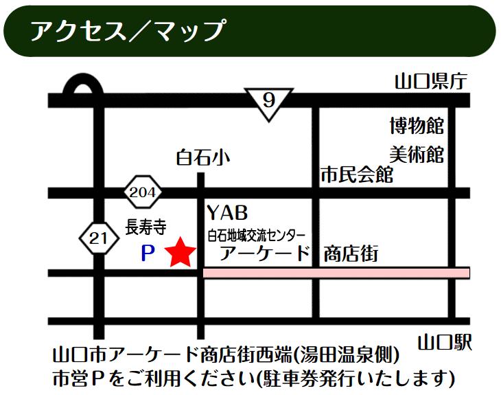 武谷清風堂 案内地図
