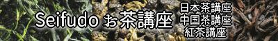 Seifudo お茶講座 日本茶講座・中国茶講座・紅茶講座
