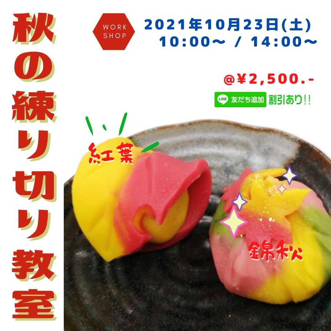 【募集】10/23(土)練り切り教室~紅葉・錦秋
